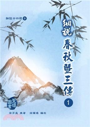 細說春秋暨三傳 /