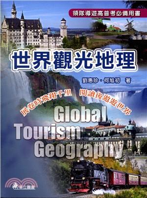 世界觀光地理:展卷時飛翔千里 閱讀後遨遊世界