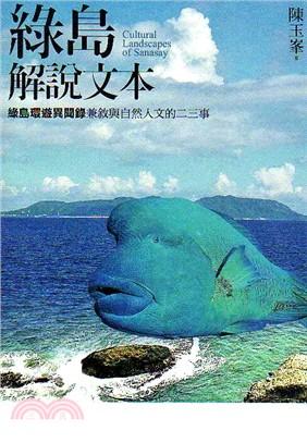 綠島解說文本:綠島環遊異聞錄兼敘與自然人文的二三事