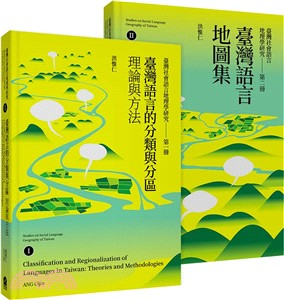 臺灣社會語言地理學研究 = Studies on social language geography of Taiwan