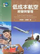 低成本航空:經營與管理:operations- strategy and management
