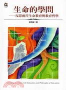 生命的學問 : 反思兩岸生命教育與教育哲學 = Learning of living : life education and philosophy of education