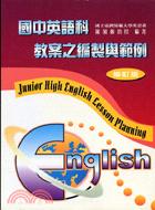 國中英語科教案之編製與範例