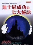 迪士尼成功的七大秘訣:爸爸-我要去迪士尼樂園!