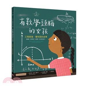 有數學頭腦的女孩 : 工程師瑞.蒙特固的故事