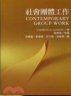 社會團體工作