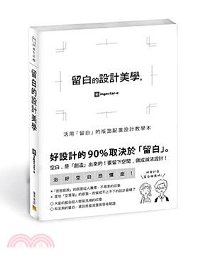 留白的設計美學 : 活用「留白」的版面配置設計教學本