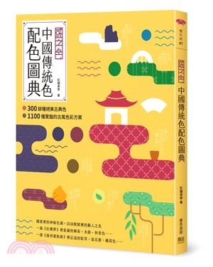 國之色 中國傳統色配色圖典 : 300餘種絕美古典色 1100種驚豔的古風色彩方案