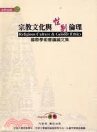 「宗教文化與性別倫理」國際學術會議論文集