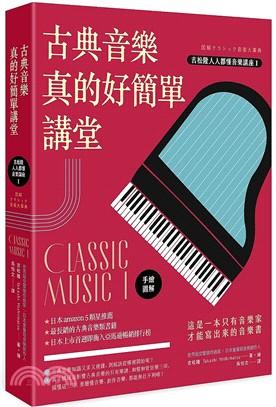 古典音樂真的好簡單講堂