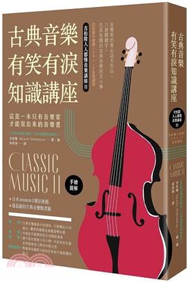 古典音樂有笑有淚知識講座