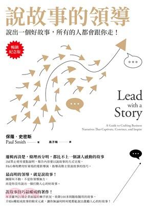 說故事的領導:說出一個好故事-所有人都會跟你走!