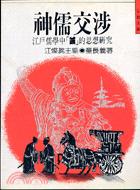 神儒交涉:江戶儒學中「誠」的思想研究