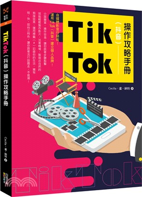 TikTok(抖音)操作攻略手冊