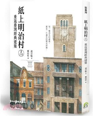 紙上明治村2丁目 : 重返臺灣經典建築