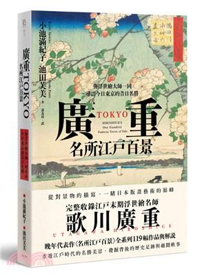 廣重TOKYO 名所江戶百景 : 與浮世繪大師一同尋訪今日東京的昔日名勝 = Hiroshige