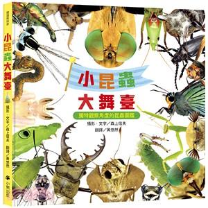 小昆蟲大舞臺 : 獨特觀察角度的昆蟲圖鑑