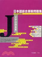 日本語綜合測驗問題集,文字.語彙篇