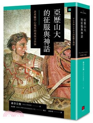 亞歷山大的征服與神話:非希臘中心視角的東西方世界
