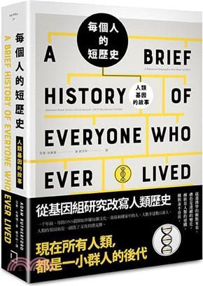 每個人的短歷史 : 人類基因的故事