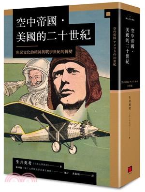 空中帝國.美國的二十世紀:庶民文化的精神與戰爭世紀的轉變
