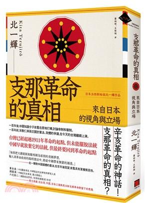 支那革命的真相:來自日本的視角與立場