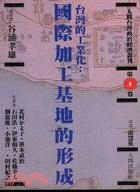 台灣的工業化:國際加工基地的形成