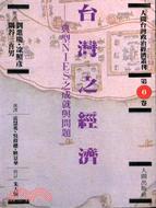 台灣之經濟:典型NIES之成就與問題