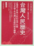 台灣人民歷史