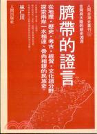 臍帶的證言:台灣與大陸的歷史淵源