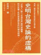 史明台灣史論的虛構