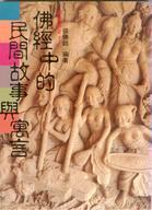 佛經中的民間故事與寓言