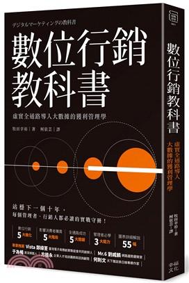 數位行銷教科書 : 虛實全通路導入大數據的獲利管理學