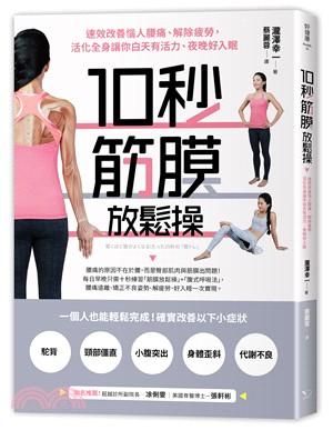 10秒筋膜放鬆操!:速效改善惱人腰痛、解除疲勞-活化全身讓你白天有活力、夜晚好入眠