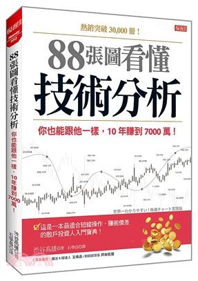 88張圖看懂技術分析 :你也能跟他一樣,...,另開新視窗