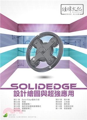 SolidEdge設計繪圖與超強應用
