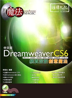 Dreamweaver CS6網頁設計創意魔法: