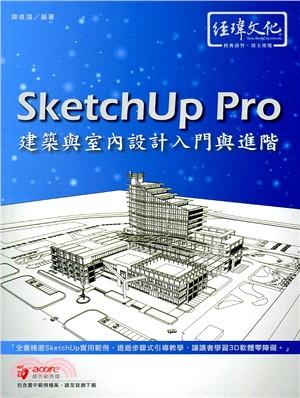 SketchUp Pro建築與室內設計入門與進階