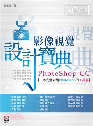 PhotoShop CC影像視覺設計寶典