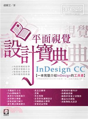 InDesign CC平面視覺設計寶典