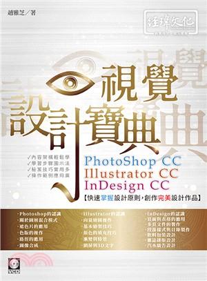 PhotoShop CC Illustrator CC InDesign CC視覺設計寶典