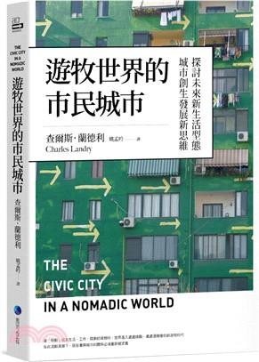 遊牧世界的市民城市 : 探討未來新生活型態 城市創生發展新思維