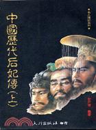 中國歷代后妃傳