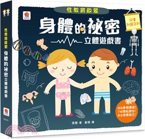 性教育啟蒙 : 身體的祕密 立體遊戲書