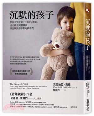 沉默的孩子 : 那些太快被貼上「病症」標籤,從此被迫掩蓋真我,與世界失去聯繫的孩子們