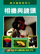 相機與鏡頭