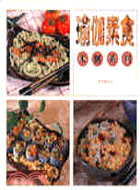 瑜伽素食:米麵系列