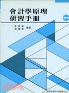 會計學原理研習手冊