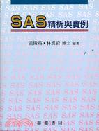 SAS精析與實例