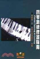 鋼琴調律修護指南